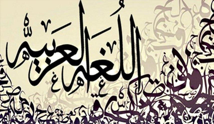 تخصص اللغة العربية
